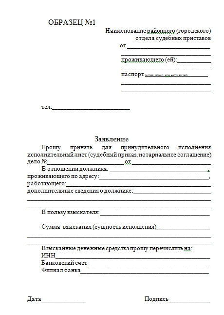 Образец Заявления По Исполнительному Листу Судебному Приставу - фото 4