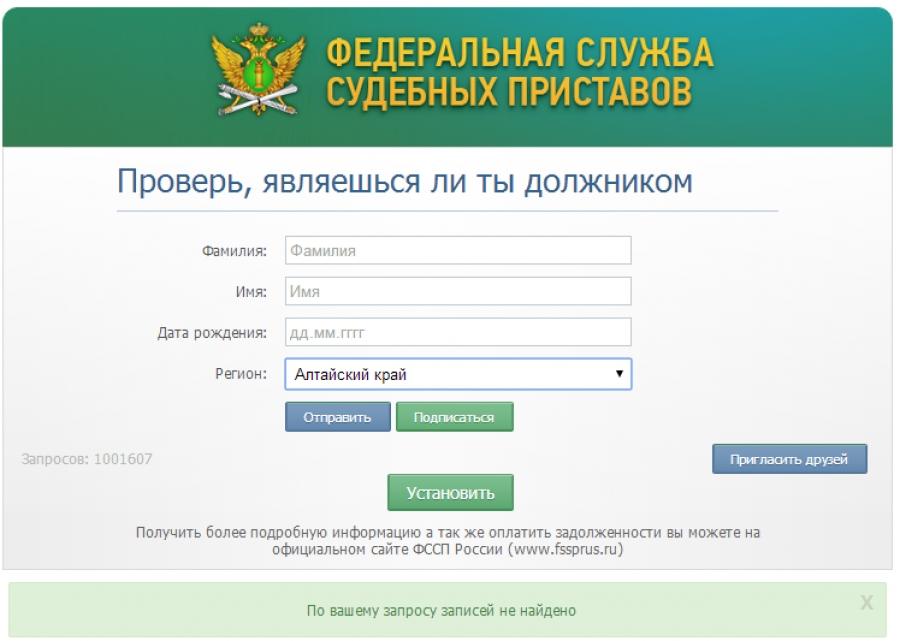 уфссп россии узнать долги